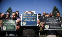 موظفو غزة يطالبون الحكومة الفلسطينية بصرف رواتبهم