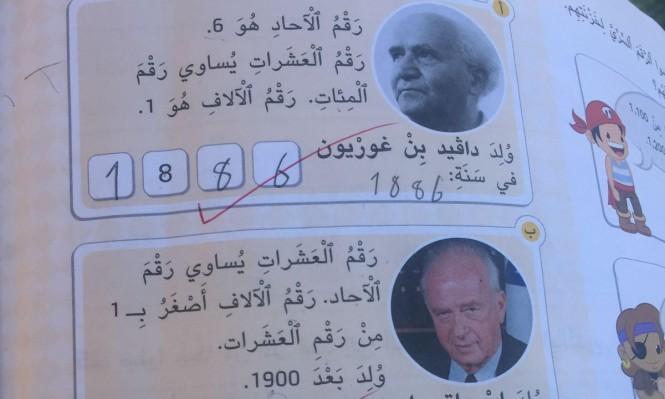 الزبارقة: وزارة المعارف تقحم الرواية الصهيونية في كل مناهج التدريس