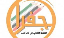 جفرا تدين الاعتداء على الطلاب العرب في الجامعة العبرية