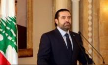 رسميا.. الحريري يعلن تراجعه عن الاستقالة
