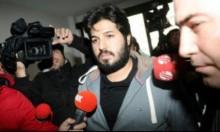 السلطات التركية تعتقل 17 شخصا في قضية رضا ضراب