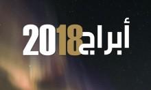 توقعات الأبراج لعام 2018