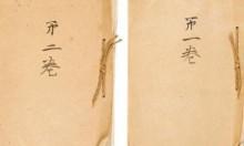 مذكرات إمبراطور ياباني يعلن فيها الحرب على أميركا عام 1941
