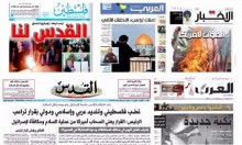 كيف غطت الصحافة العالمية والعربية قرار ترامب؟