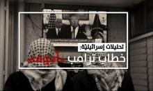 تحليلات إسرائيلية: خطاب ترامب أجوف وأعلن دفن عملية السلام