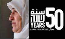 """منع وصول فلسطينيين يعملون في """"بتسيليم"""" لفعالية برعاية الاتحاد الأوروبي"""