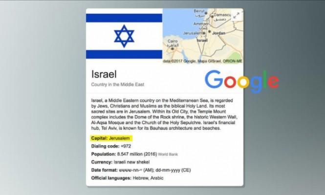 """""""جوجل"""" على خطى ترامب: تغيير عاصمة إسرائيل للقدس"""