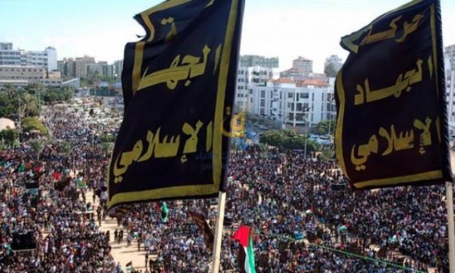 الجهاد تطالب المنظمة بسحب الاعتراف بإسرائيل وإنهاء أوسلو