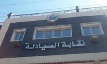 مصر: نقابة الصيادلة تعلن مقاطعة الأدوية الأميركية
