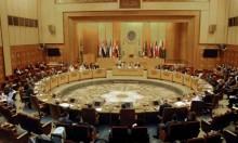 الجامعة العربية: قرار ترامب يلزمنا بإعادة النظر بعملية السلام