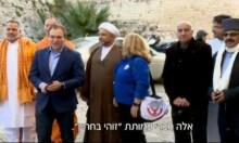 مقدسيون يمنعون الوفد البحريني ضيف إسرائيل دخول الأقصى