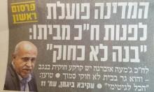 السلطات تحرض على النائب الزبارقة وتهدد بهدم منزله
