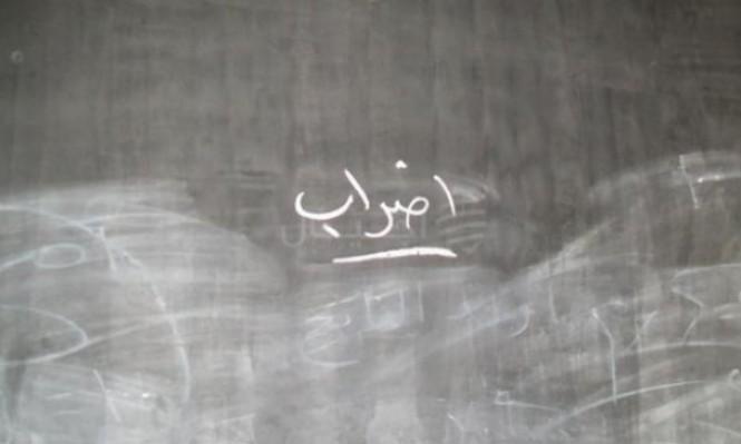 إضراب في 110 مدارس ثانوية بينها 3 بلدات عربية
