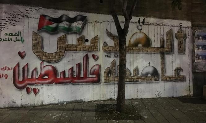 الناصرة: مظاهرة نصرة للقدس بعد غد الجمعة