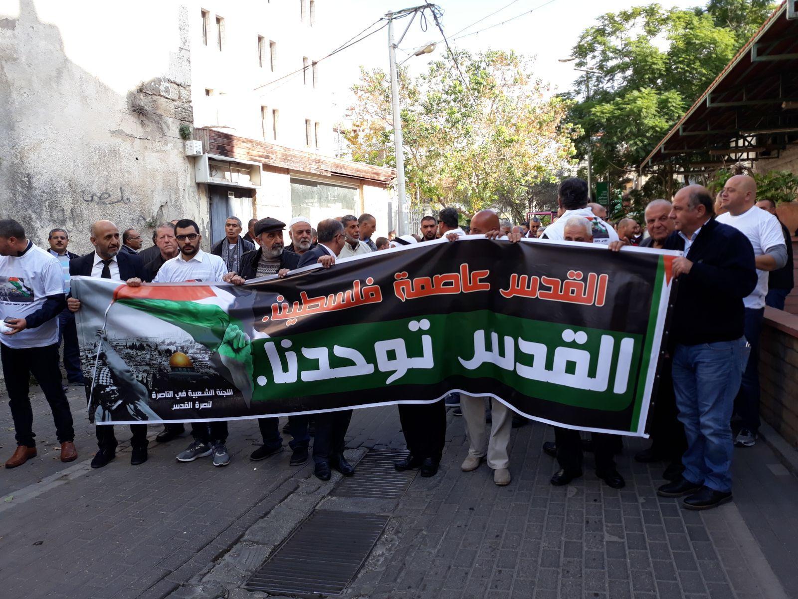 الناصرة: مظاهرة حاشدة نصرة للقدس