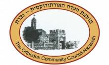 الناصرة: مجلس الطائفة العربية الأرثوذكسية يلغي مظاهر الاحتفال