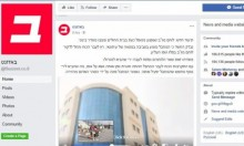 صحافيون إسرائيليون يحرضون على قتل الصحافيين الفلسطينيين