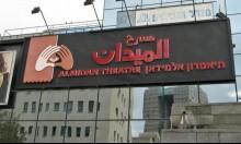 عامر حليحل يستقيل من إدارة مسرح الميدان