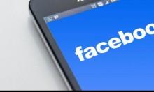 """""""فيسبوك"""" تتعرض للإنتقاد من باحثين ومختصين فنيين"""