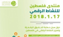 انتهاء استعدادات إطلاق منتدى فلسطين للنشاط الرقمي في نسخته الثانية