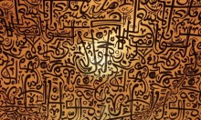 اليونسكو تحتفل باليوم العالمي للغة العربية
