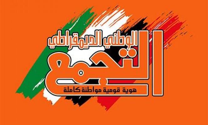 التجمع: نحمّل الجبهة والعربية للتغيير مسؤولية عدم إتمام التناوب