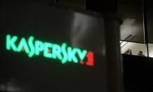 أميركا: كاسبرسكي تستأنف قرار منع استخدام منتجانتها