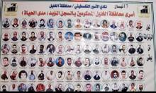531 أسيرا يقضون أحكاما بالسجن المؤبد