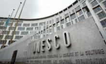 إسرائيل أعلنت انسحابها من اليونيسكو