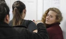 محكمة الاحتلال ترفض الإفراج عن عهد التميمي
