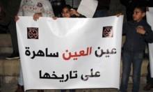عين ماهل ضد نتنياهو: جهود لمنع الزيارة قضائيًا