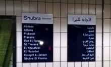 حسني مبارك في مترو أنفاق بالقاهرة مجددا... وحالة من الجدل