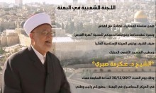 """""""القدس عاصمة فلسطين"""": أمسيات وتظاهرات نهاية الأسبوع"""