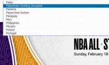 """غضب إسرائيلي على NBA بسبب """"الأراضي الفلسطينية المحتلة"""""""
