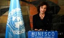 اليونيسكو: تبلغنا رسميا بانسحاب إسرائيل من المنظمة