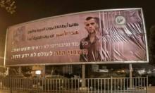 ما هدف لافتة ضخمة لجندي إسرائيلي بقطاع غزة؟