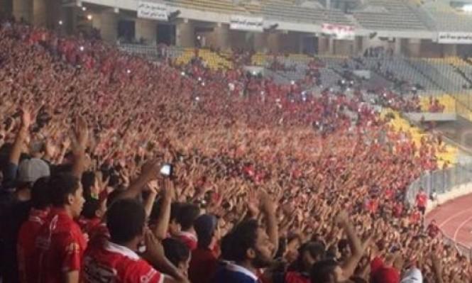 جماهير الأهلي تهتف لفلسطين خلال المباراة ضد أتلتيكو مدريد