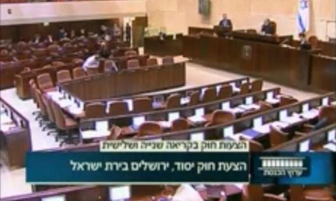 """الرئاسة الفلسطينية: إسرائيل أنهت العملية السلمية عبر """"قانون القدس"""""""