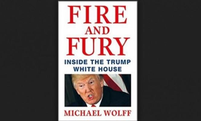 ترامب يهاجم وولف: الكتاب عن إدارتي مليء بالأكاذيب