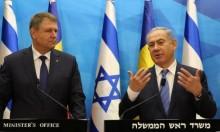 رومانيا تؤكد لإسرائيل رفض نقل سفارتها للقدس