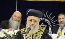 """الحاخام """"السفاردي"""" الرئيسي يتحفظ على قانون إعدام الفلسطينيين"""