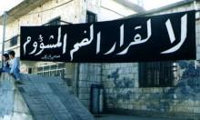 """إسرائيل تفرض انتخابات محلية بالجولان المحتل لضمان """"سيادتها"""""""