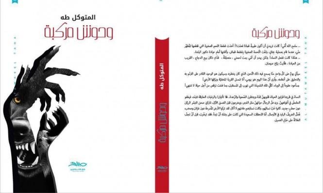 """""""وحوش مُركّبة """" للمتوكل طه: قصص قصيرة تعالج الهم الفلسطيني"""