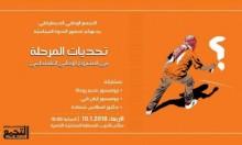 """الناصرة: ندوة """"تحديات المرحلة في المشروع الوطني الفلسطيني"""" غدا"""