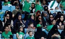 ملاعب السعودية تستقبل النساء رسميًا لأول مرة