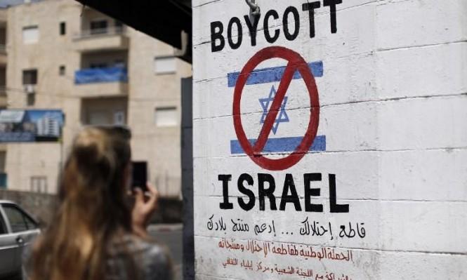 شركة إسرائيلية خاصة لتبييض الاحتلال ومحاربة BDS