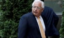 سفير واشنطن في إسرائيل يهاجم السلطة الفلسطينية