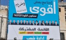 التجمع يحمل الجبهة مسؤولية ضرب الوحدة الوطنية