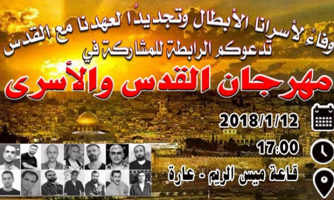 مهرجان القدس والأسرى في عارة غدا