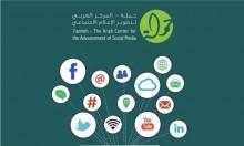 """""""حملة"""" ينظم منتدى فلسطين للنشاط الرقمي 2018"""
